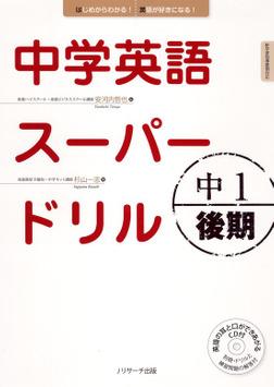 中学英語スーパードリル中1 後期編-電子書籍