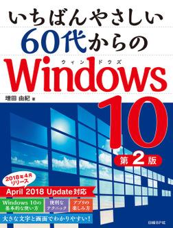 いちばんやさしい60代からのWindows 10 第2版-電子書籍