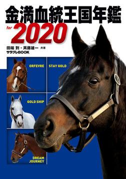 金満血統王国年鑑 for 2020-電子書籍