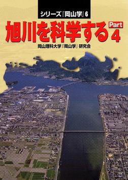 旭川を科学するPart4-電子書籍