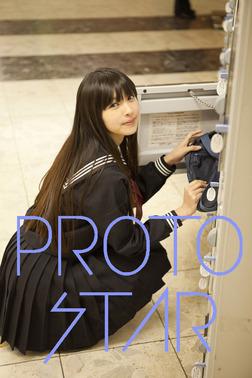 PROTO STAR 日南響子 vol.1-電子書籍