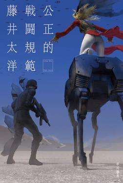 公正的戦闘規範-電子書籍