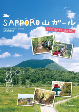 SAPPORO山ガール : すぐに行きたい近郊18山-電子書籍