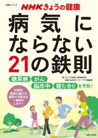 NHKきょうの健康 病気にならない21の鉄則