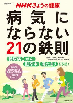 NHKきょうの健康 病気にならない21の鉄則-電子書籍