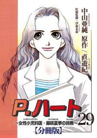 P.ハート~女性小児科医・藤咲夏季の挑戦~【分冊版】29