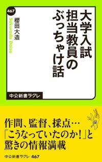 大学入試 担当教員のぶっちゃけ話(中公新書ラクレ)