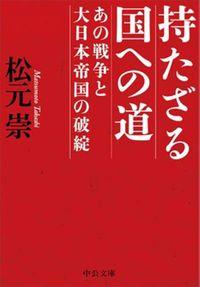 持たざる国への道 - あの戦争と大日本帝国の破綻