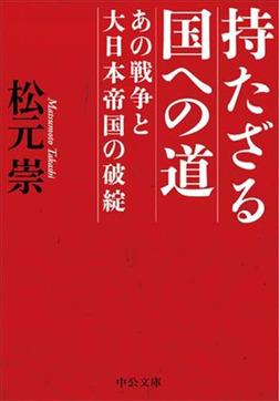 持たざる国への道 - あの戦争と大日本帝国の破綻-電子書籍