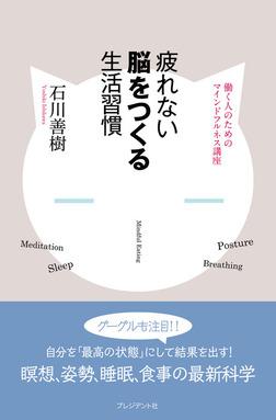 疲れない脳をつくる生活習慣-電子書籍