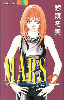 MARS(12)-電子書籍