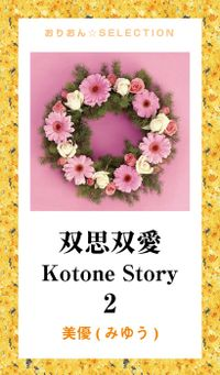 双思双愛 Kotone Story 2