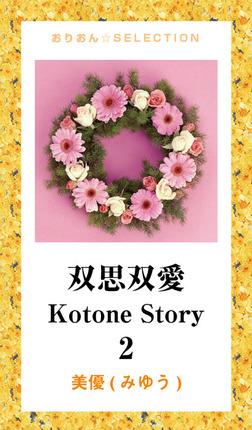 双思双愛 Kotone Story 2-電子書籍