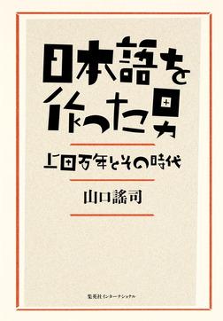 日本語を作った男 上田万年とその時代(集英社インターナショナル)-電子書籍
