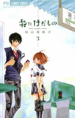 花にけだもの(3)-電子書籍