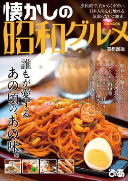 懐かしの昭和グルメ 首都圏版-電子書籍