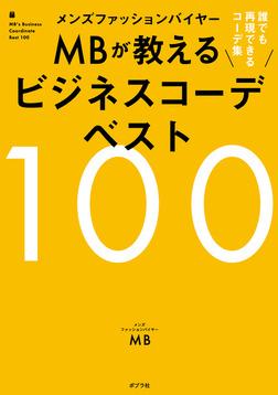 メンズファッションバイヤーMBが教えるビジネスコーデベスト100-電子書籍