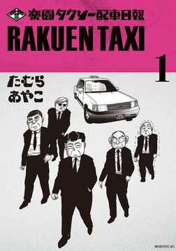 楽園タクシー配車日報(1)-電子書籍