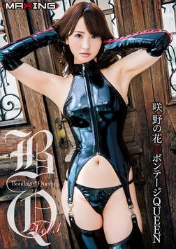 咲野の花×ボンテージQUEEN Vol.1-電子書籍