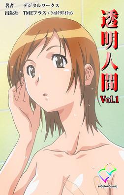 【フルカラー】透明人間 VOL.1【分冊版】-電子書籍