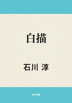 白描-電子書籍