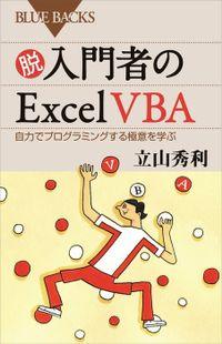 脱入門者のExcel VBA 自力でプログラミングする極意を学ぶ(ブルーバックス)