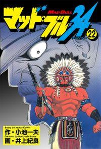 マッド★ブル34 Vol,22