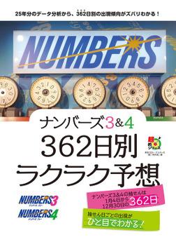 ナンバーズ3&4 362日別ラクラク予想-電子書籍