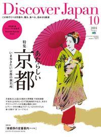 Discover Japan 2014年10月号「あたらしい京都」