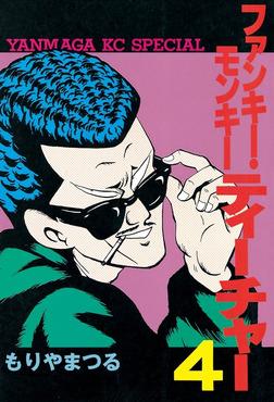 ファンキー・モンキーティーチャー(4)-電子書籍