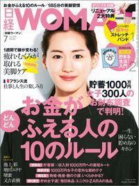 日経ウーマン 2015年 07月号 [雑誌]