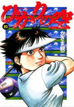 ひかりの空(10)-電子書籍