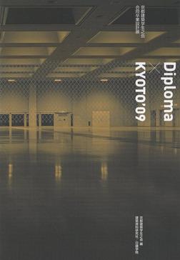 Diploma × KYOTO '09-電子書籍