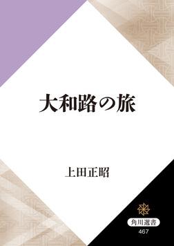 大和路の旅-電子書籍