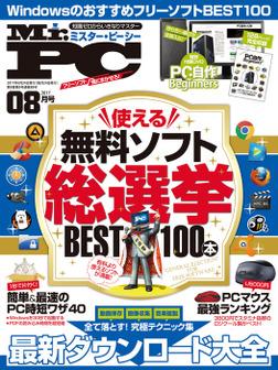 Mr.PC (ミスターピーシー) 2017年 8月号-電子書籍