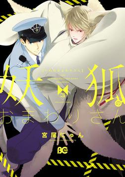 妖狐のおまわりさん 3-電子書籍
