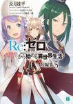Re:ゼロから始める異世界生活 短編集5