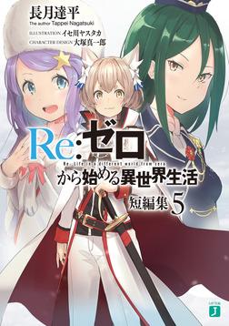 Re:ゼロから始める異世界生活 短編集5-電子書籍
