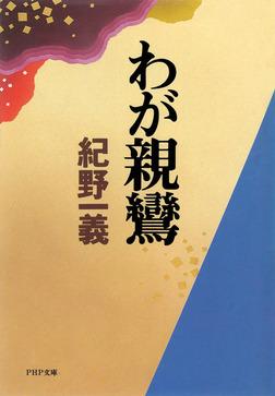 わが親鸞-電子書籍