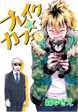 ブレイク☆カフェ(3)-電子書籍
