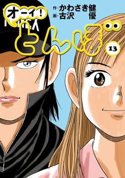 オーイ! とんぼ 第13巻-電子書籍