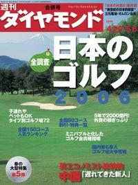 週刊ダイヤモンド 06年5月6日合併号