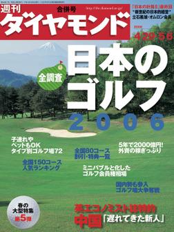 週刊ダイヤモンド 06年5月6日合併号-電子書籍