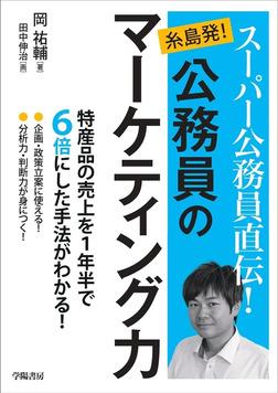 スーパー公務員直伝! 糸島発! 公務員のマーケティング力-電子書籍