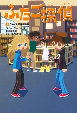 ふたご探偵5 からくり図書館の謎-電子書籍