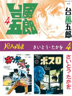 台風五郎 4巻-電子書籍