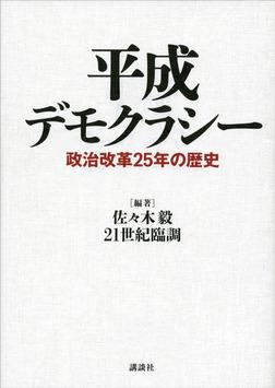 平成デモクラシー 政治改革25年の歴史-電子書籍