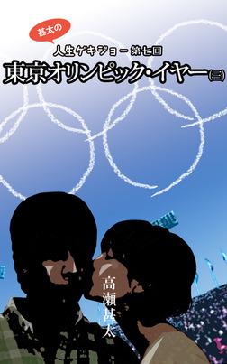 甚太の人生ゲキジョー 第七回 東京オリンピック・イヤー (三)-電子書籍