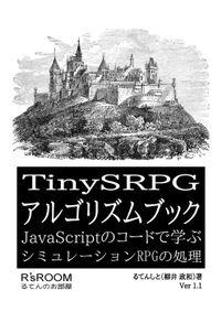TinySRPG アルゴリズムブック JavaScriptのコードで学ぶ シミュレーションRPGの処理