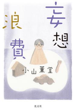 妄想浪費-電子書籍
